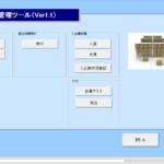 【無料】エクセル版在庫管理ソフトおすすめ5選!機能の違いを徹底比較!